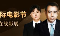 北京国际电影节春季在线影展 公布展映片单