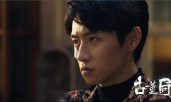 魏晨主演《古董局中局2》定档5月10日