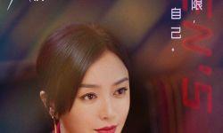 职场剧《怪你过分美丽》发布首支预告片以及全新的繁花海报!