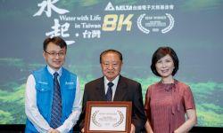 台达首部8K环境纪录片《水起.台湾》获美国休斯顿国际影展纪录短片金奖