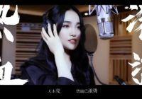 """虎牙""""吹风女王""""莎啦啦,原来这些OST都是她唱的"""