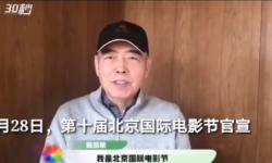 """陈凯歌""""掌勺"""" 北京国际电影节,五一举办线上影展"""