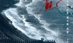 《人生若如初见》正式官宣主创阵容,李现、春夏、魏大勋领衔主演