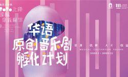 2020华语原创音乐剧孵化计划公布入围作品名单