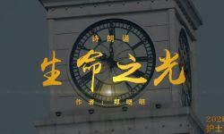 护士节献礼,中国电影家协会等发布电影人线上诗朗诵《生命之光》