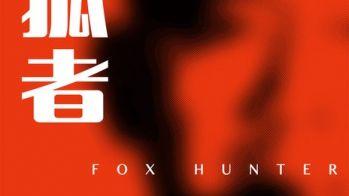 《猎狐者》