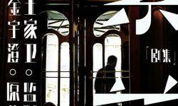 王家卫执导新片《繁花》曝光将于今年7月在横店开机