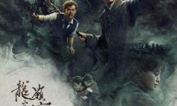 《龙岭迷窟之最后的搬山道人》上线,互动剧支持多视角切换与分支剧情