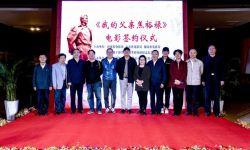 电影《我的父亲焦裕禄》剧本研讨会暨项目签约仪式在河南兰考县举行