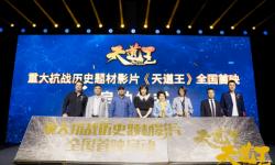抗战大片《天道王》在京举办发布会 爆燃史诗弘扬抗联精神