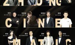 """5月20日""""金众电影青年会""""将在无锡举行,100多位影人的首次大集结"""