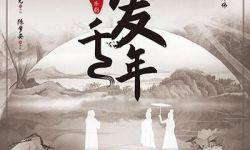 全国首部线上首演音乐剧《一爱千年》今日登陆优酷