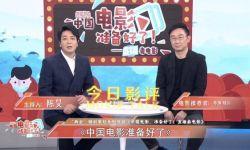 """《749局》强势""""带货"""",《中国电影,准备好了!直播卖电影》""""带盐""""!"""
