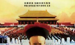 《末代皇帝》数字修复版在中国台湾地区复映