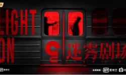 """爱奇艺发布了即将上线的""""迷雾剧场""""首款概念海报"""
