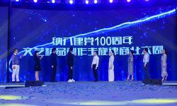 电视剧《遇见成都》,在成都举办了新闻发布会暨启动仪式