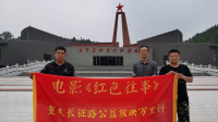 电影《红色往事》重走长征路广东韶关线上公益放映