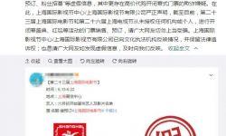 辟謠!上海電影節、電視節門票預定等均為假消息