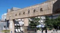 北京電影學院辦學治校存較大風險隱患
