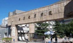 北京电影学院办学治校存较大风险隐患