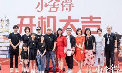 关注中国教育,电视剧《小舍得》正式开机