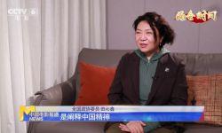 田沁鑫:用创新的方式讲好中国故事