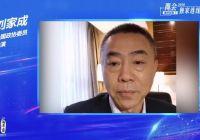 导演刘家成:坚定文化自信,强化中国影视影响力