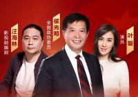 转危为安,侯光明汪海林叶璇呼吁产业转型
