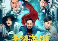 王祖蓝监制《意外英雄》爱奇艺定档6月16日