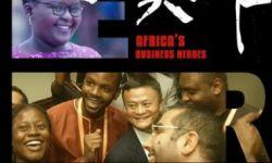 《寻找非洲创业英雄》在优酷开播,讲述了《非洲创业者》总决赛故事
