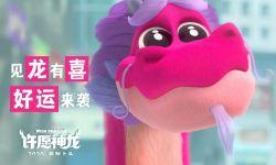 成龙配音!中美合拍动画电影《许愿神龙》曝预告