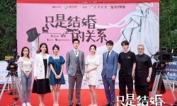 《只是结婚的关系》5.30南京开机,王玉雯、王子奇'王炸CP'奉命结婚