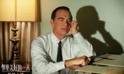 汤姆·汉克斯主演年度治愈佳作《邻里美好的一天》确认引进国内