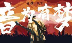 青春励志喜剧电影《音为有梦》,正式宣布项目启动