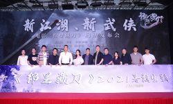 任达华、姜皓文联袂主演《绵里藏刀》,于5月30日举行项目启动