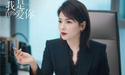 《我是真的爱你》亮相东方卫视招商会 刘涛回归职场为女性代言
