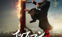 甄子丹《葉問4》日本新檔期確定,7月3日公映
