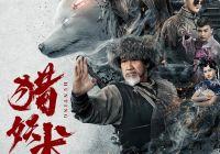 《獵妖術》定檔6月12日上線愛奇藝,梁家仁領銜伏妖斗法!