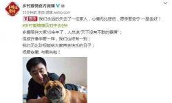 《乡村爱情》演员刘宇突发心肌梗塞离世,年仅38岁