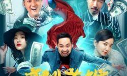 张绍刚宋木子爆笑对戏 《意外英雄》6.16上映!