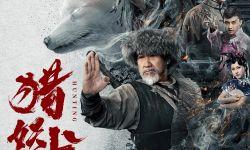 《猎妖术》定档6月12日上线爱奇艺,梁家仁领衔伏妖斗法!