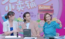 袁弘张歆艺化身红心夫妇开启抖音首播,橙影成为明星Vlog时尚单品