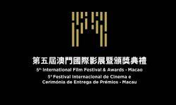 第五届澳门国际影展12月举行