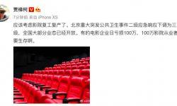 """贾樟柯:""""应该考虑影院复工复产了。"""""""