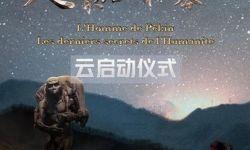 """纪录电影《北京人:人类最后的秘密》举行""""云启动""""仪式"""