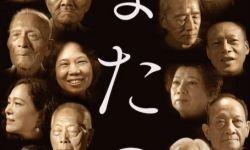 蔡明亮《你的脸》发布日版海报