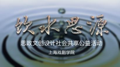 文創思政,上海戲劇學院學生踐行思政文創回報社會