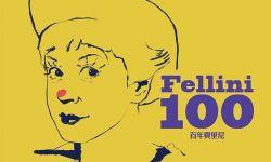 为纪念费里尼百年诞辰,香港电影节设特别展映环节