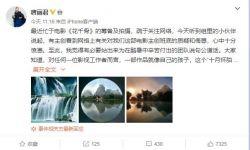 电影版《花千骨》制片人唐丽君回应网友的质疑