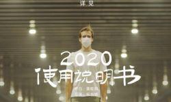 抗疫公益短片《2020使用说明书》在全网平台正式发布